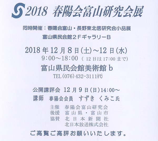 18toyamaken02