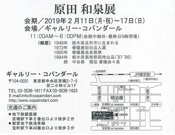 19harada02