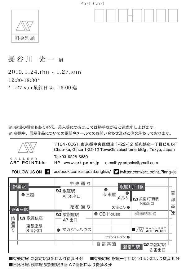 19hasegawa02