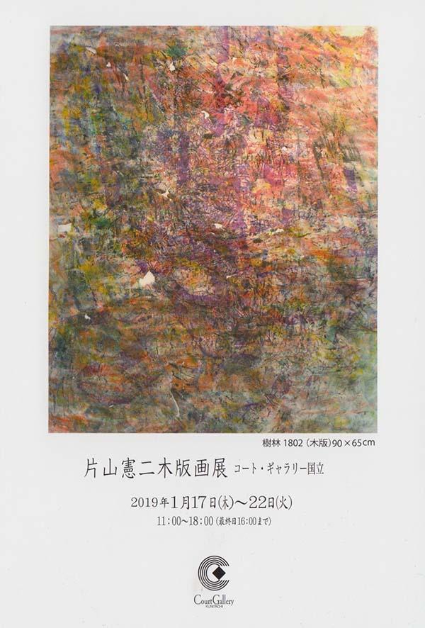 19katayama01