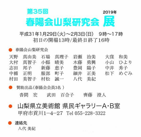 19山梨研究会展