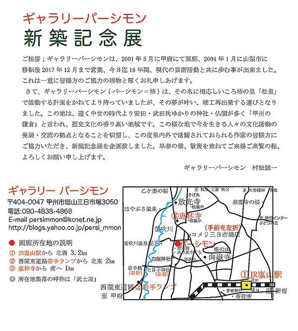 新築記念展4
