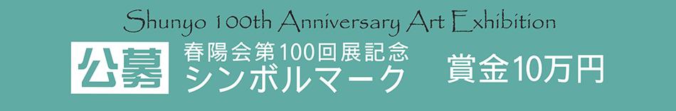 emblem100