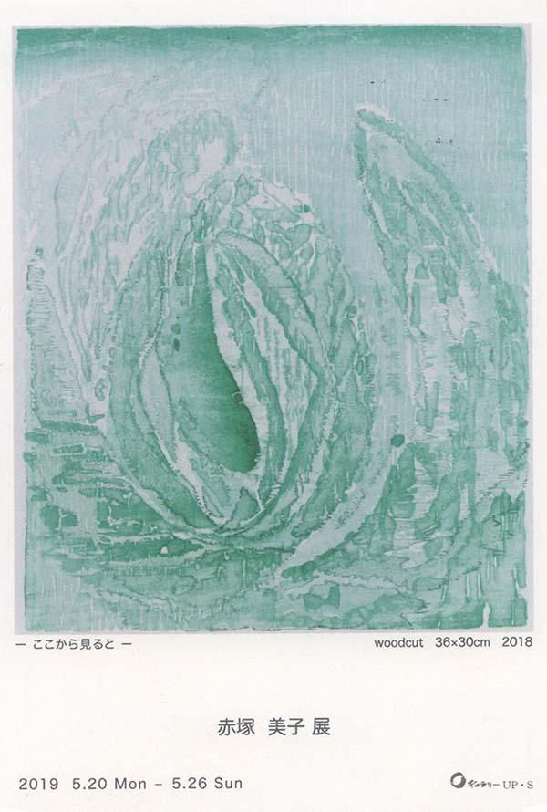 19akatsuka01