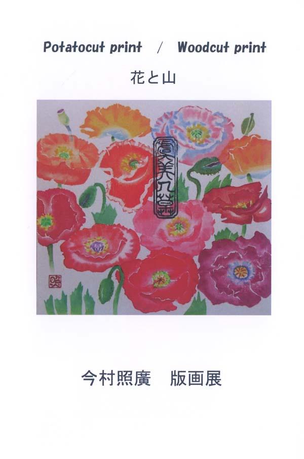 19imamura01