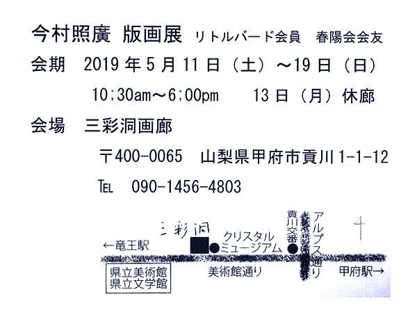 19imamura02