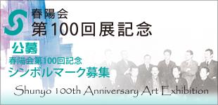 【特設】100回展記念情報のイメージ