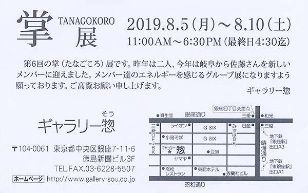 19tanagokoro02