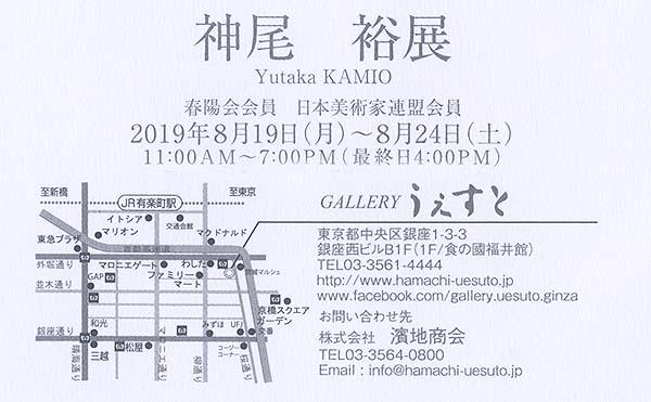 19kamio02