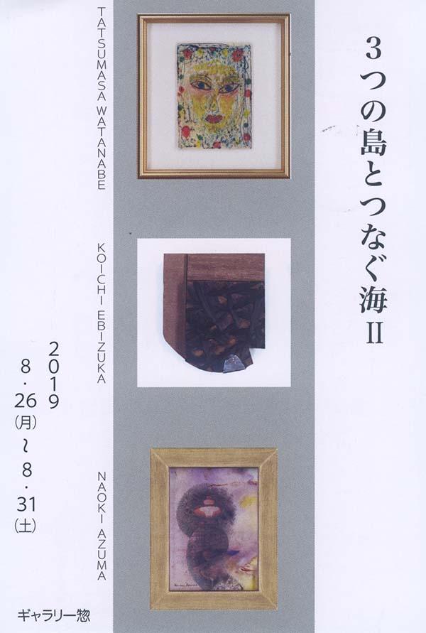 3shimaumi01