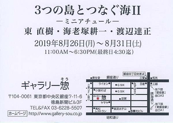 3shimaumi02