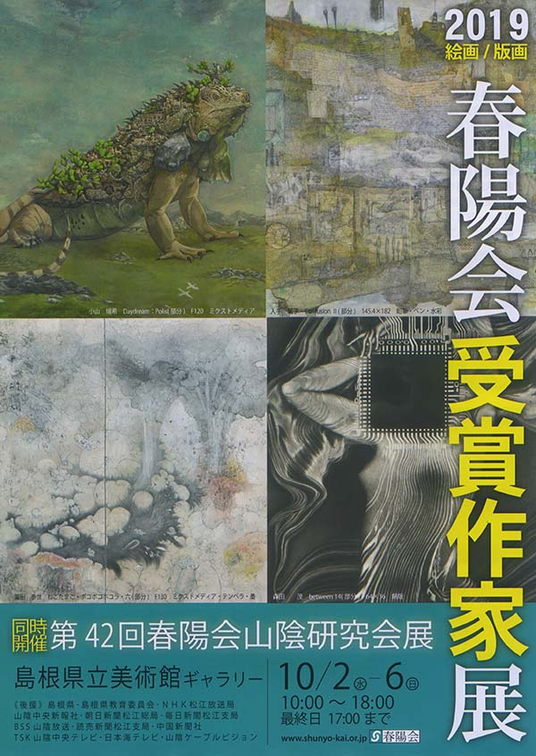2019 春陽会受賞作家展