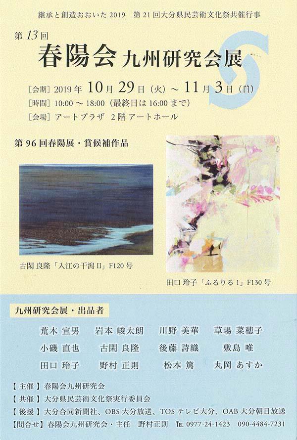 19kyushu01