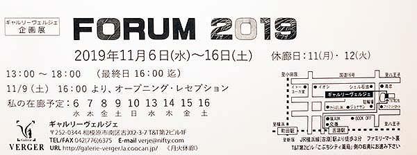 19forum201902