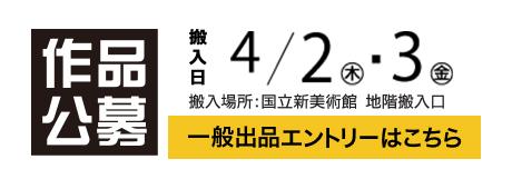 作品公募 搬入日4/2(木)・3(金) 搬入場所:国立新美術館 地階搬入口 一般出品はこちら