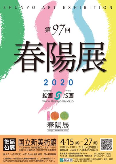 第97回 2020 春陽展