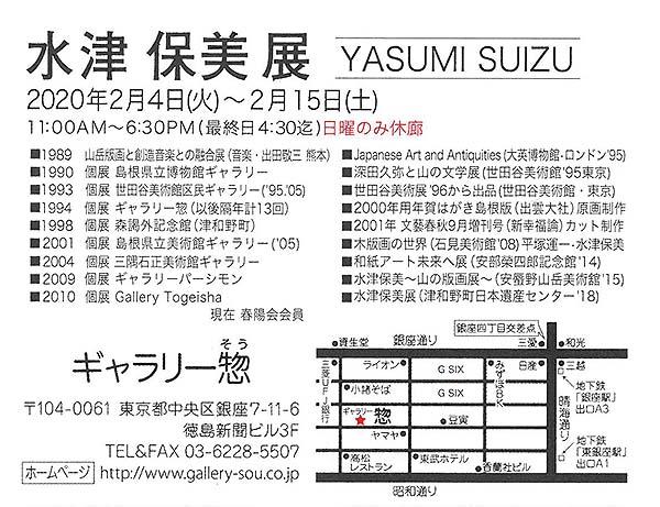 20suitsu02