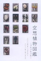 20uchiyamar01