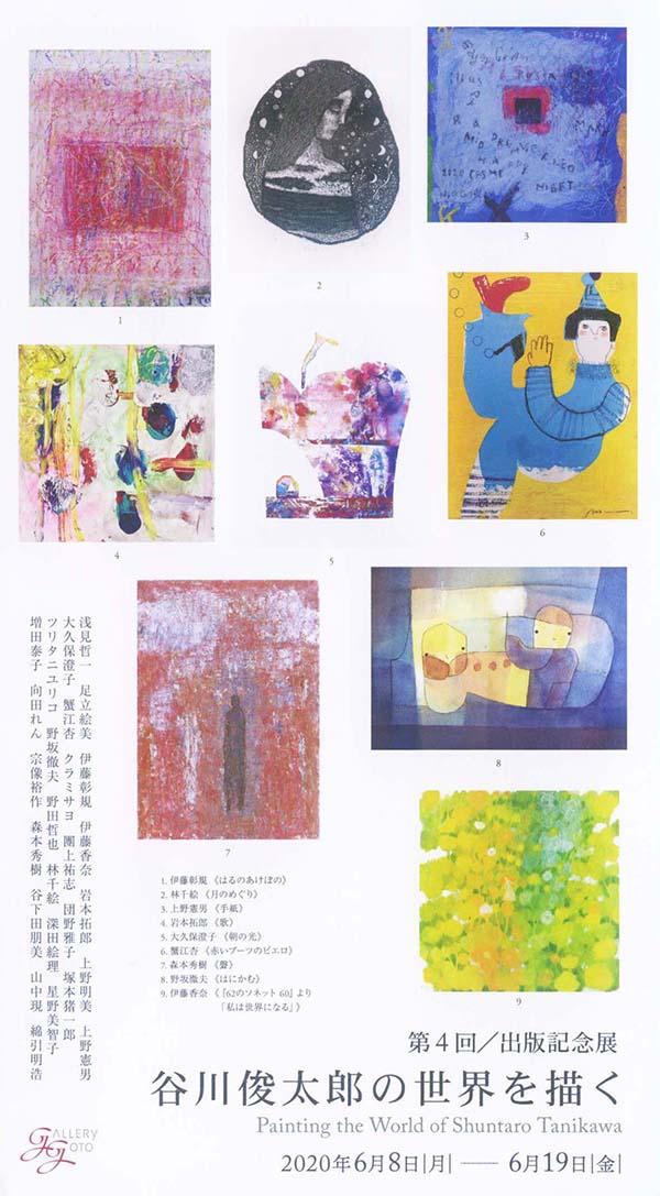 20tanigawaegaku01
