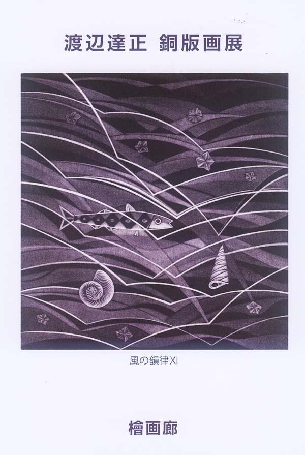 20watanabe01