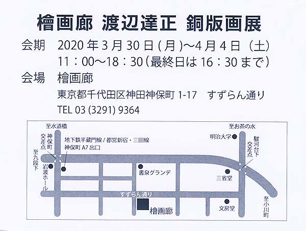 20watanabe02