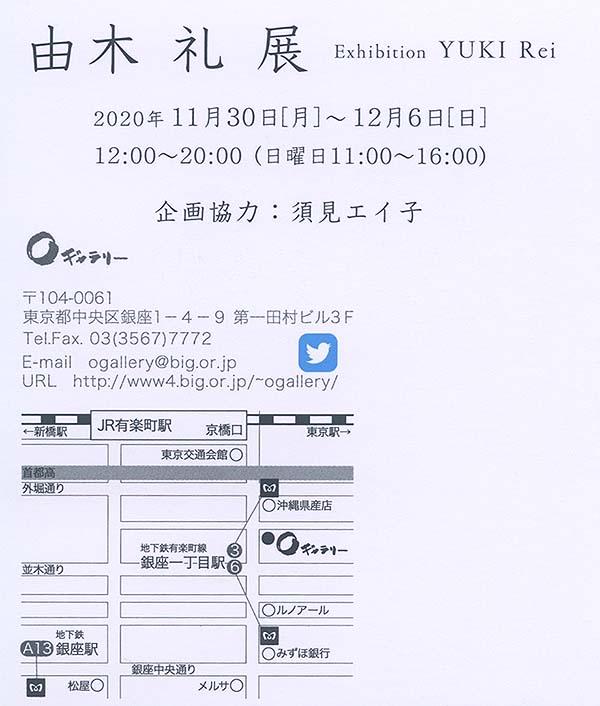 20yukirei02