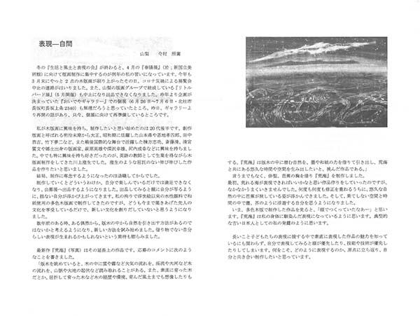 20imamura03~04