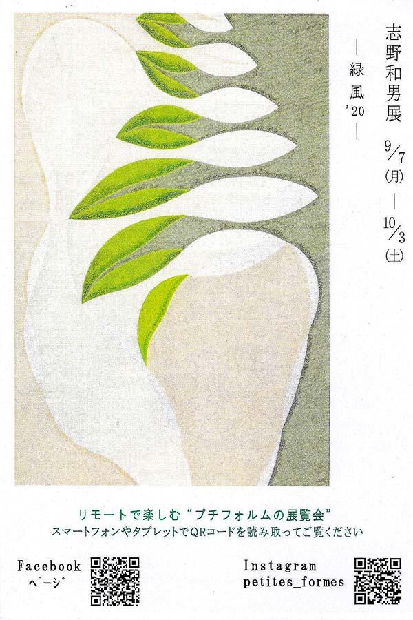 20shino01