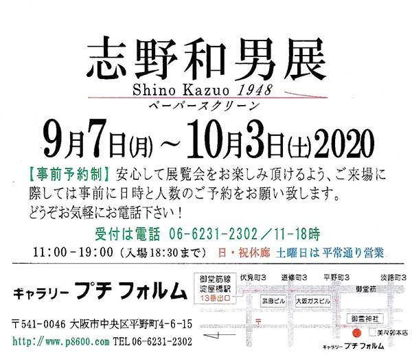 20shino02
