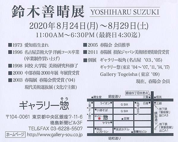 20suzukiy02