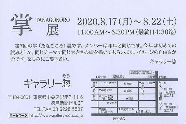 20tanagokoro02