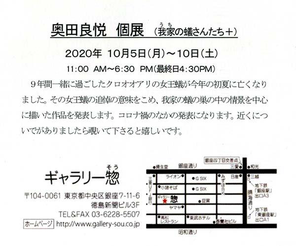 202010okuda02