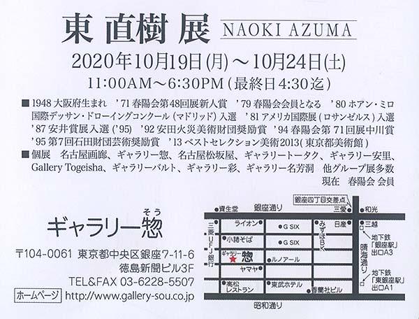 20azuma102