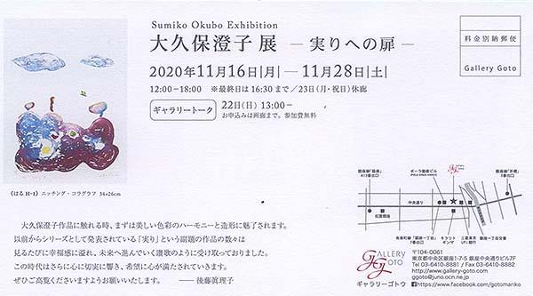 20okubo202
