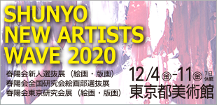 SHUNYO NEW ARTISTS WAVEのイメージ