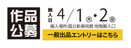 作品公募 搬入日4/1(木)・2(金) 搬入場所:国立新美術館 地階搬入口 一般出品はこちら