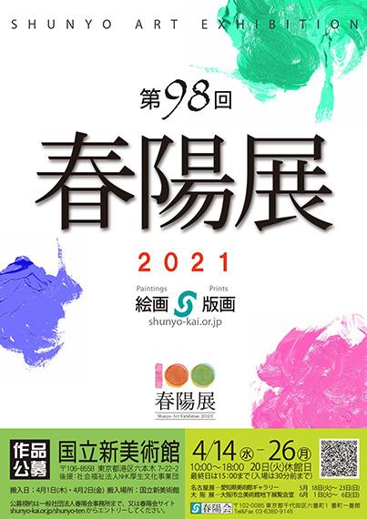 第98回 2021 春陽展