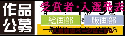 作品公募 受賞者・入選発表