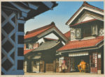 前田 光一/MAEDA koichi:店蔵風景(宮城村田町) 40×55 木版