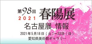 春陽展 名古屋展情報のイメージ