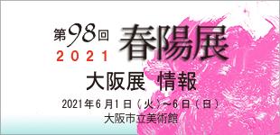春陽展 大阪展情報(中止)のイメージ