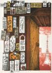 石川 順子/ISHIKAWA junko:2020・夏物語 66.5×46.5 平版・リトグラフ